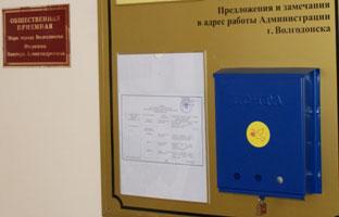 прием граждан в волгодонске