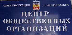 Волгодонск общественные организации