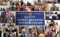 Центр общественных организаций Волгодонска