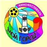 фестиваль мой город в Волгодонске