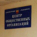 общественные организации Волгодонска