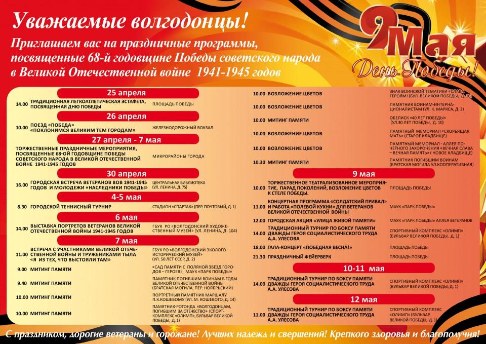 программа мероприятий на 9 мая хабаровск 2017