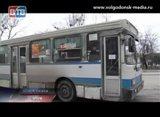 Общественникам Волгодонска посмеялись в лицо: все в транспортной доступности «хорошо»