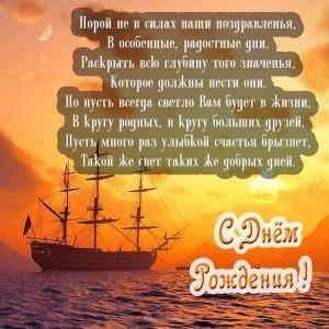 otkrytka-pozdravlenie-s-dnem-rozhdeniya-muzhchine